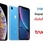 พร้อมขายแล้ว !! โปรโมชั่นใหม่ iPhone Xs, Xs Max, Xr จาก TrueMove H เริ่มเพียง 22,200 บาท*