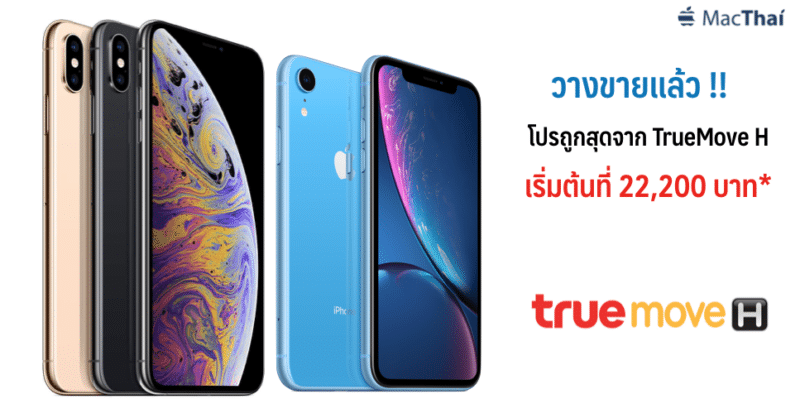 truemove-h-iphone-xs-xr-promotion-launch