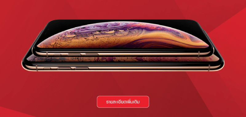 truemove-h-pre-register-iphone-xs-and-xs-max-and-xr
