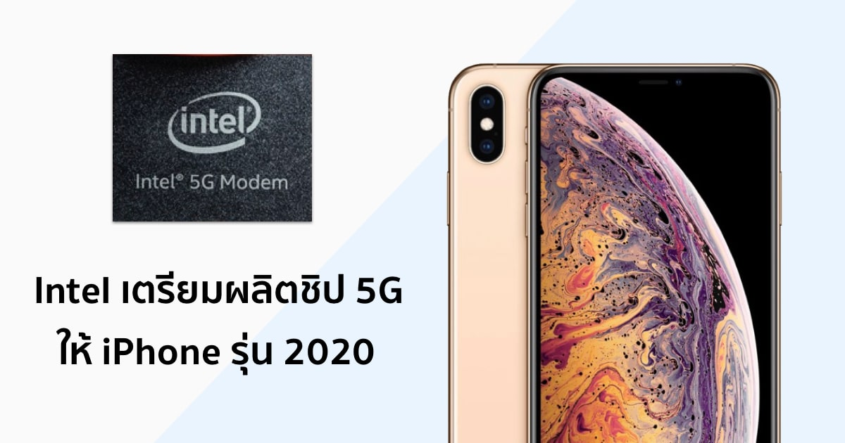 apple-5g-iphone-2020-intel-supplier