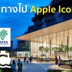 รวมวิธีเดินทางไป Apple Iconsiam ไปยังไง รถเมล์สายไหนผ่านบ้าง ?