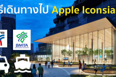 apple-bangkok_store-iconsiam 2