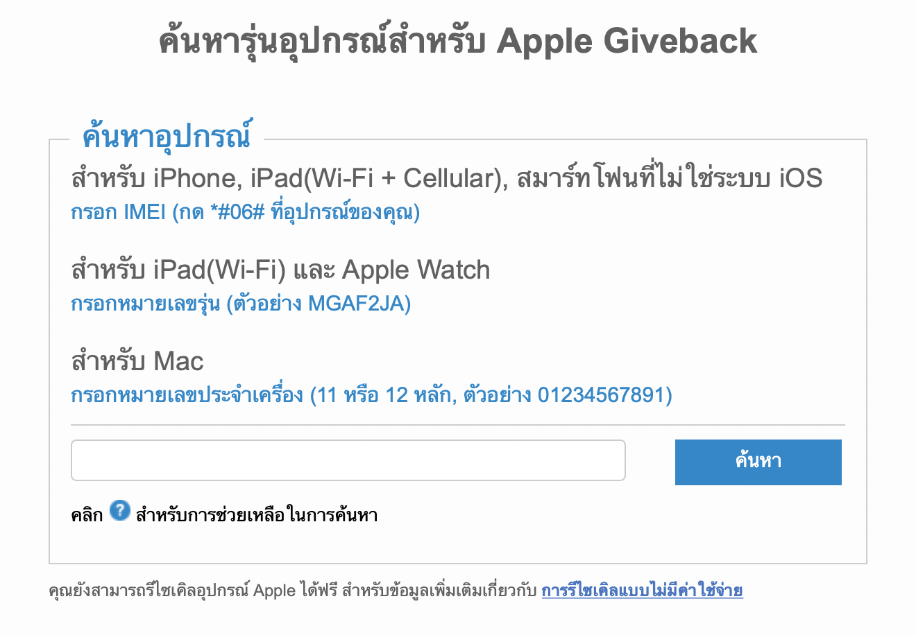 apple-giveback-trade-in-thailand-air-force-one-1