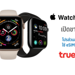 apple-watch-4-promotion-truemove-h-cover