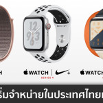apple-watch-series-4-release-in-thailand