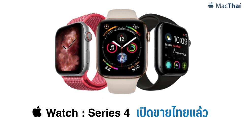 apple-watch-series-4-sell-in-thailand-today-start-at-14400