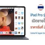 ipad-pro-2018-launch-in-thailand