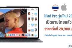 ipad-pro-2018-launch-in-thailand