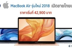 macbook-air-2018-launch-in-thailand