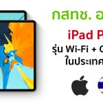 nbtc-approve-ipad-pro-to-sell-in-thailand-3