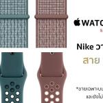 Nike เริ่มจำหน่ายสาย Apple Watch 3 สีใหม่ Exclusive เฉพาะเว็บ Nike เท่านั้นร้าน Apple ไม่มีจำหน่าย