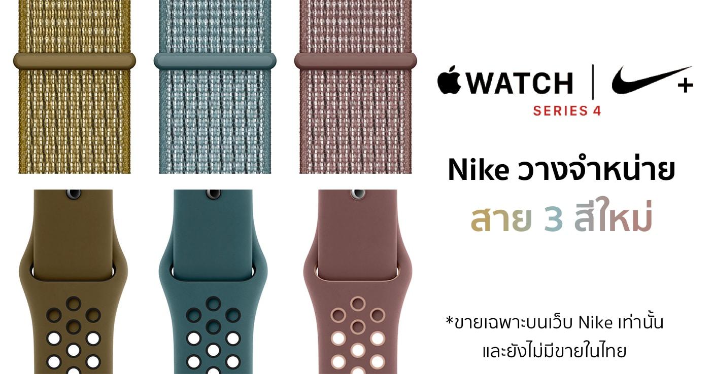 nike-new-apple-watch-sport-bands-sport-loops