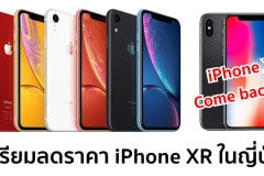 report-apple-to-lower-iphone-xr-prices-in-japan-restarts-some-iphone-x-production