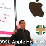 samittivej-hospital-announce-support-apple-healthkit 3