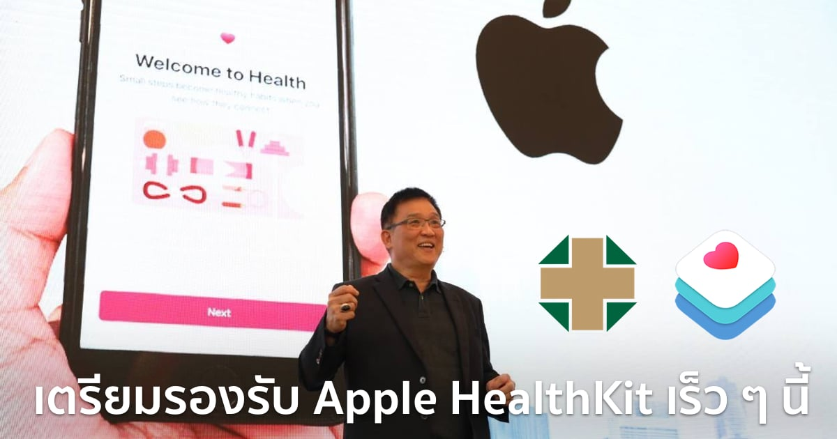 samittivej-hospital-announce-support-apple-healthkit 3