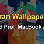 [แจก] Wallpaper ของ iPad Pro และ MacBook Air รุ่นใหม่ โหลดฟรีที่นี่ !!