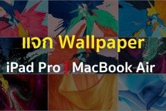 wallpaper ipad pro macbook air 2018-3