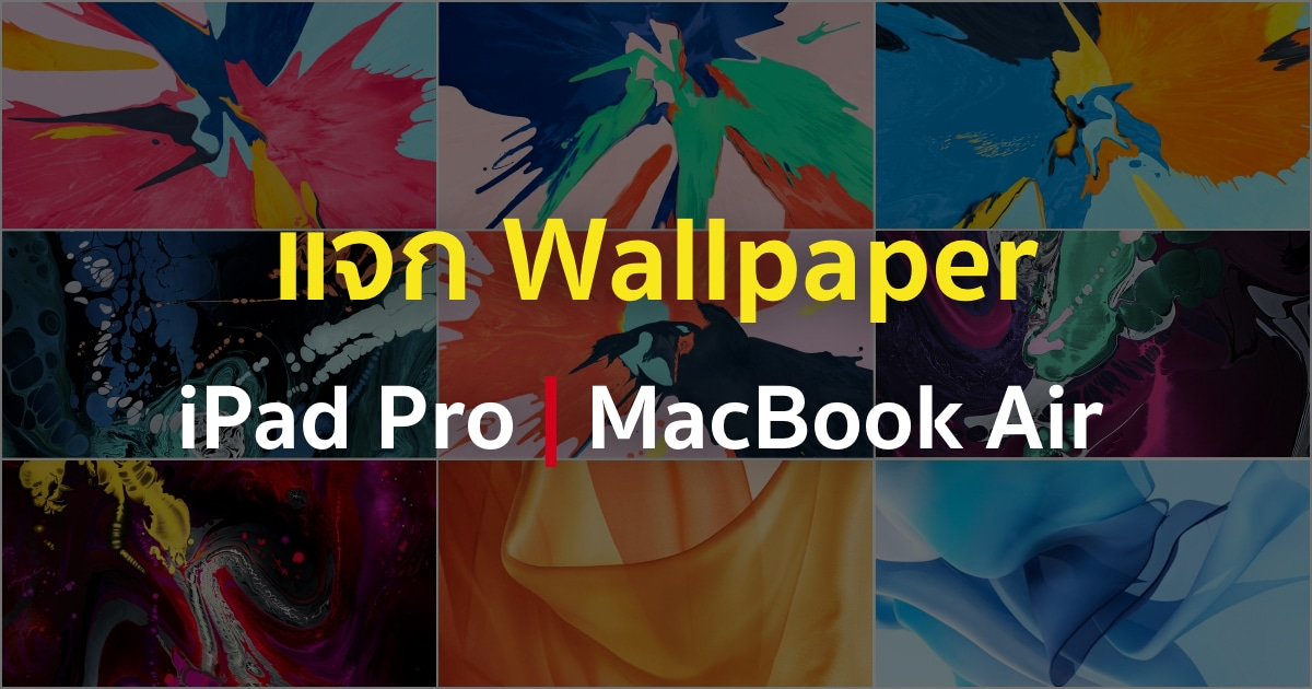 wallpaper ipad pro macbook air 2018-3
