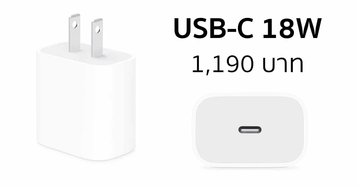 adapter usb-c 18w