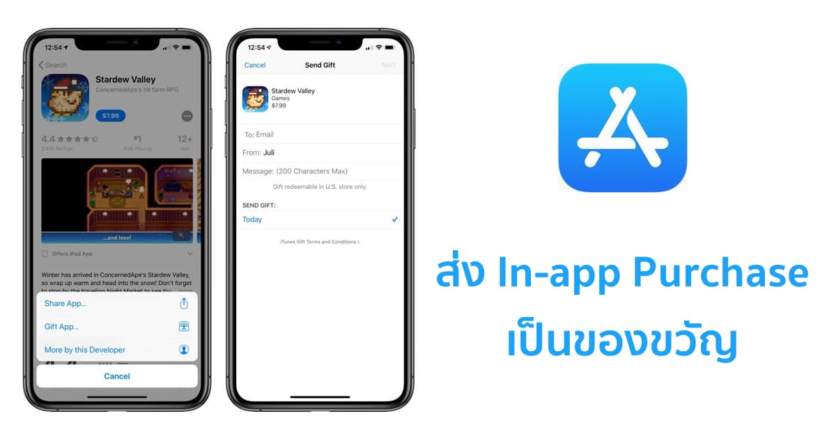 app-store-in-app-purchase-gifting