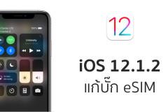 apple-releasing-ios-12-1-2-esim-bug-fix