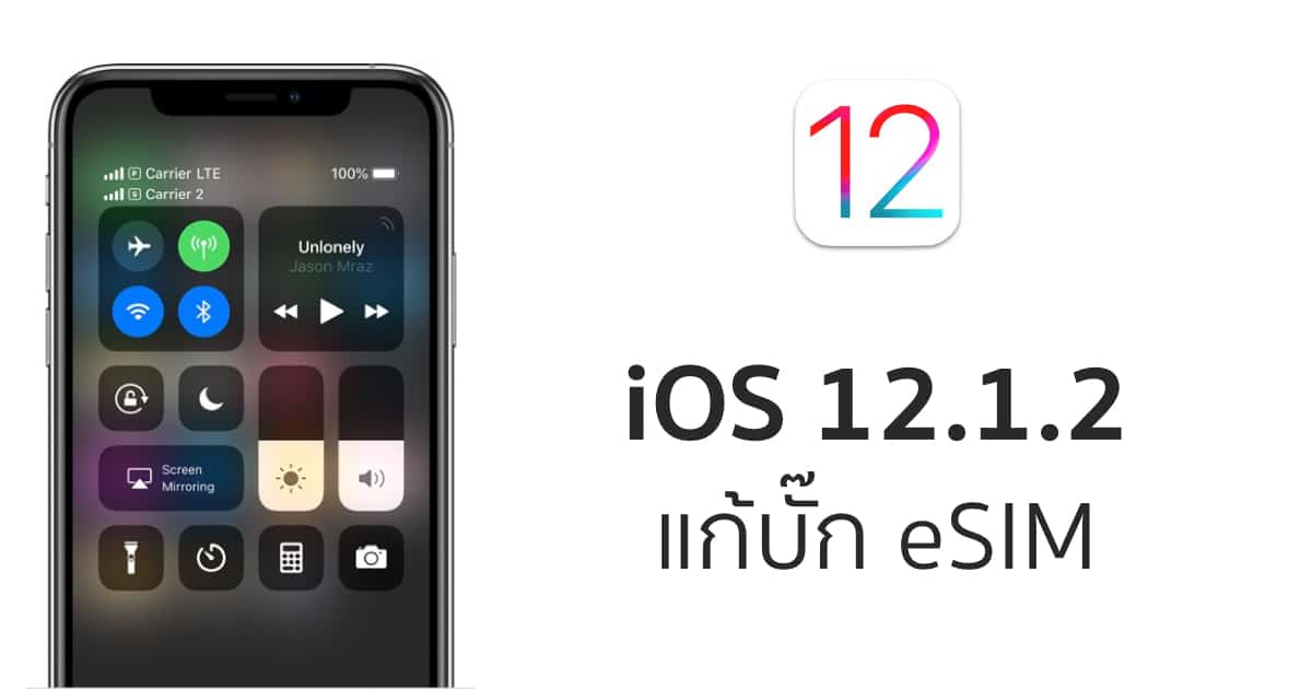 apple-releasing-ios-12-1-2-esim-bug-fix