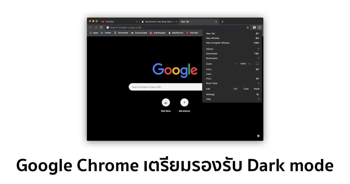 google-chrome-macos-mojave-3