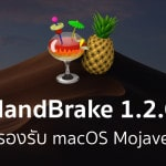 handbrake-v-1-2-0-for-mac