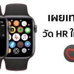 เผยวิธีวัด Heart rate ให้เร็วขึ้นบน Apple Watch Series 4 เพียงแค่แตะที่ Digital Crown