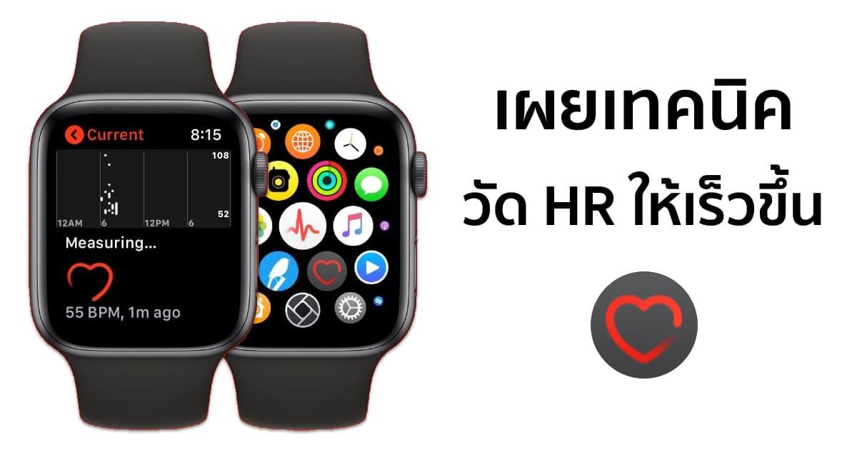 heart-apple-watch 3