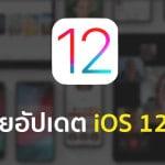 Apple ปล่อย iOS 12.1.1 รองรับ eSIM, Haptic Touch บน iPhone XR และอื่น ๆ