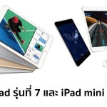 ipad-mini-5-and-10-inch-ipad-coming-2019