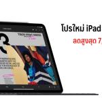มาแล้ว !! โปรใหม่สุดแรงกับ iPad Pro 2018 รุ่น WiFi + Cellular ลดสูงสุด 7,000 บาท พร้อมใช้เน็ตไม่อั้นเต็มสปีด