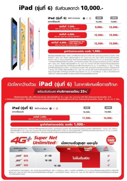 AW_iPad_Leaflet_Dec_AW