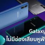 Samsung เปิดตัว Galaxy A8s พร้อมตัดช่องเสียบหูฟัง 3.5mm ตามรอย Apple
