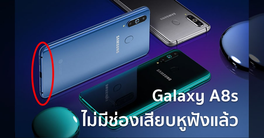 samsung-galaxy-a8s 2