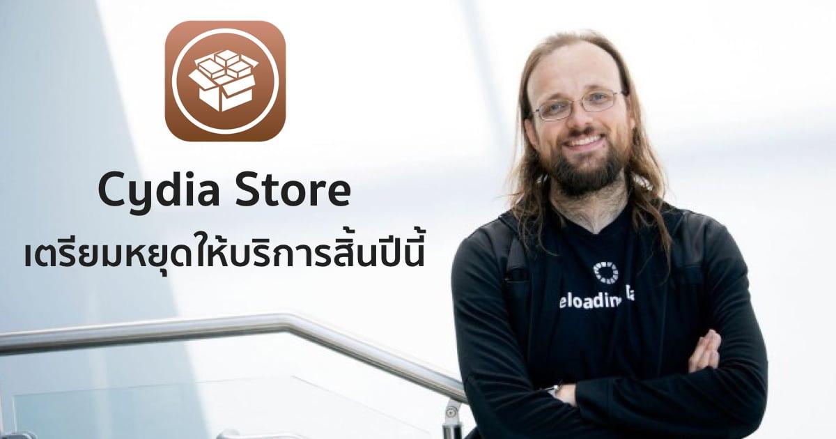 saurik-has-officially-shut-down-the-cydia-store