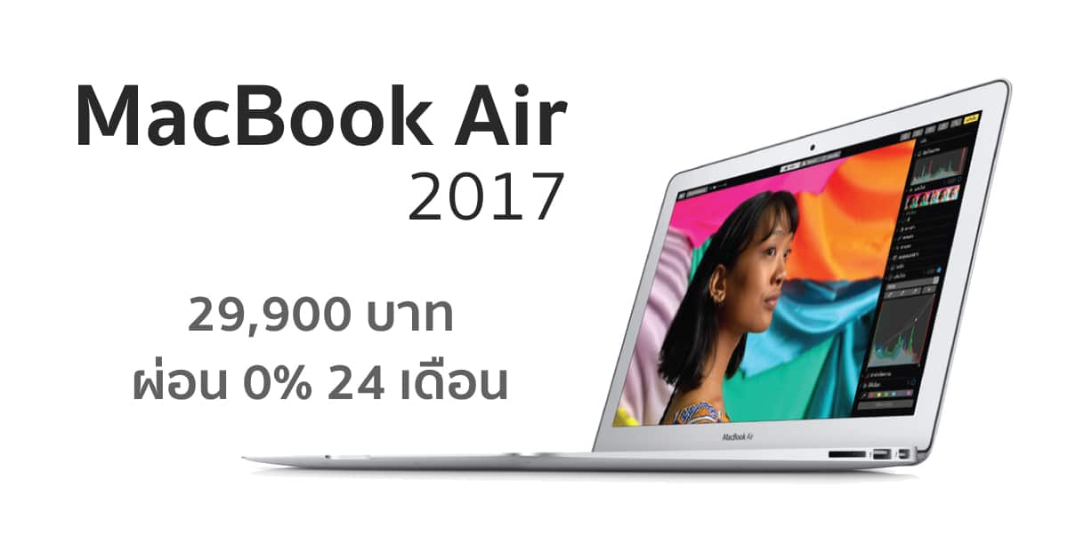 spvi-promotion-macbook-air-2017