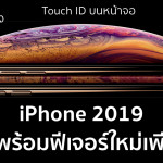 2019-iphone-usb-c-touch-id-under-display-rumor 2