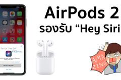 AirPods-2-Hey-Siri 2