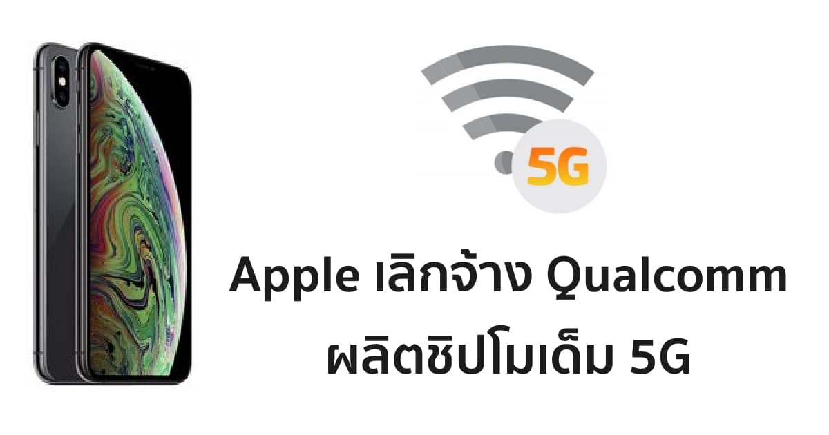 apple-considered-5g-modem-chips-2019-iphones