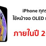 apple-oled-iphone-line-up-by-2020
