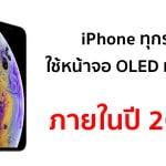ปี 2020 แอปเปิลเตรียมเปลี่ยนหน้าจอ iPhone เป็น OLED ทั้งหมด บอกลาจอ LCD