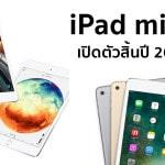 [ลือ] Apple เตรียมเปิดตัว iPad mini 5 ในช่วงสิ้นปี 2019 นี้