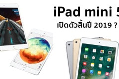 compal-ipad-mini-5-later-in-2019