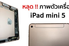 ipad-mini-5-possible-3jpg