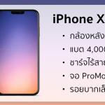 [ลือ] iPhone XI Max รุ่นใหม่ จะมาพร้อมกล้อง 3 ตัว, รองรับชาร์จไร้สาย 15W, แบต 4,000 mAh