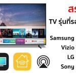 [สรุป] รายชื่อรุ่น Smart TV ทั้งหมด ที่เตรียมรองรับ iTunes, AirPlay 2 และ HomeKit เร็ว ๆ นี้