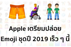 apple emoji 2019
