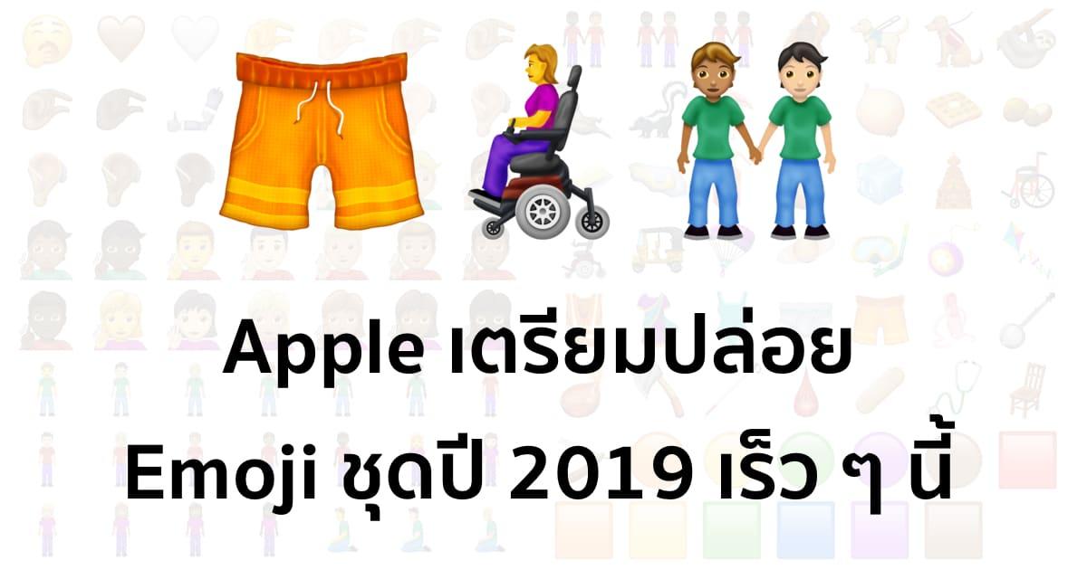 apple emoji 2019